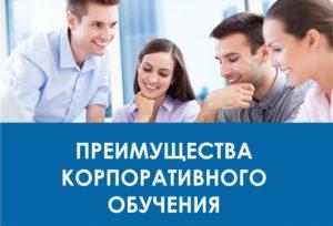 корпоративное обучение владивосток