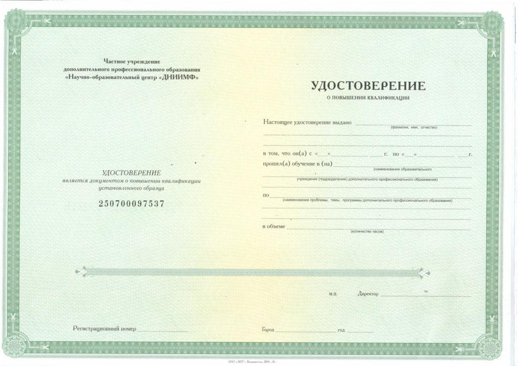 повышение квалификации ДНИИМФ